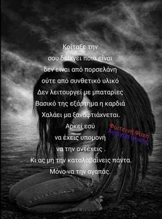 Greek Quotes, So True, Darkness, Love Quotes, Feelings, Movie Posters, Quotes Love, Film Poster, Popcorn Posters