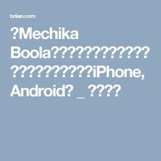 「Mechika Boola」微電影,可分段拍攝、加配樂、可愛動態貼圖(iPhone, Android) _ 重灌狂人