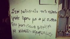 .. Love Others, Greek Quotes, Take My, I Am Happy, Falling In Love, Thoughts, Greeks, Graffiti, Poetry