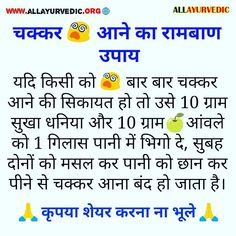 Good Health Tips, Health And Fitness Articles, Natural Health Tips, Health And Beauty Tips, Health And Nutrition, Healthy Tips, Health And Wellness, Ayurvedic Plants, Ayurvedic Remedies