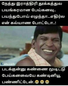 Tamil Comedy Memes, Comedy Quotes, Funny Comedy, Funny Jokes, Comedy Pictures, Funny Comments, Old Movies, Good Morning Quotes, Quotable Quotes