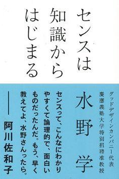 センスは知識からはじまる:Amazon.co.jp:本