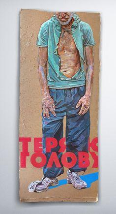 art by Fed Tunick  #art #contemporaryart #kunst #федтуник #живопись #картина