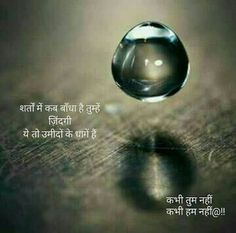Hindi Quotes On Life, Crazy Quotes, Poetry Quotes, Photo Quotes, Picture Quotes, People Quotes, True Quotes, Exhausted Quotes, Hindi Words