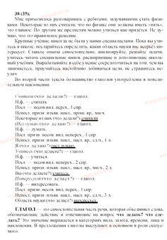 Ответ на упражнение 38 - Русский язык 8 класс Бархударов