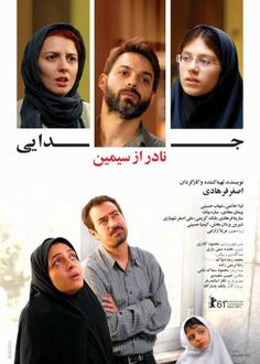 A Separation 2011 'جدایی نادر از سیمین' Directed by Asghar Farhadi (Thx Renata) Awesome acting by all - Leila Hatami as Simin and Peyman Moaadi as Nader and also, Termeh - A must watch! Oscar winner 2012