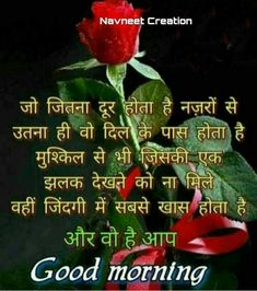 Flower good morning images pics good morning shayari and es 100 in good morning images photo pics 55 good morning. Good Morning Rose Images, Morning Images In Hindi, Good Night Images Hd, Good Morning Roses, Hindi Good Morning Quotes, Good Night Quotes, Inspirational Quotes In Marathi, Hindi Quotes Images, Hindi Quotes On Life