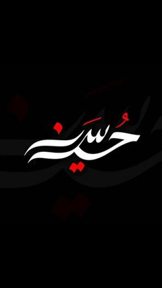 Ya Hussain Wallpaper, Imam Hussain Wallpapers, Allah Wallpaper, Islamic Wallpaper, Imam Hussain Poetry, Imam Hussain Karbala, Beautiful Quran Quotes, Quran Quotes Love, Muharram Wallpaper