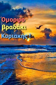 Good Morning Good Night, Greek Quotes, Amazing Places, Wonders Of The World, The Good Place, Cool Photos, Greece, In This Moment, My Favorite Things