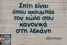 Greek Memes, Funny Greek Quotes, Sarcastic Quotes, Have A Laugh, Funny Clips, English Quotes, True Words, Just For Laughs, Funny Moments
