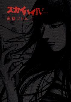 Skyhigh 4 - by TAKAHASHI Tsutomu