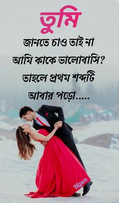 Motivational Quotes For Life, Life Quotes, Bengali Poems, Bangla Love Quotes, Airbrush Designs, Love Sms, Lakshmi Images, Buddhist Teachings