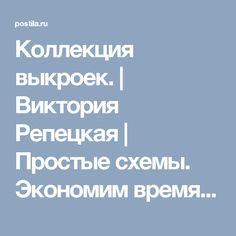 Коллекция выкроек. | Виктория Репецкая | Простые схемы. Экономим время на Постиле
