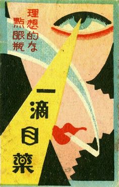 Cool Vintage Japanese Matchbox Art
