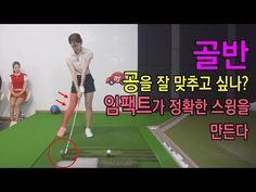 [미녀 골프에 반하다] #36 공을 잘 맞추고 싶나? 임팩트가 정확한 스윙을 만든다! - YouTube Golf, Youtube, Youtubers, Youtube Movies, Turtleneck