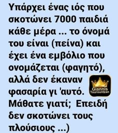 Karma Quotes, Qoutes, Greek Beauty, Greek Quotes, True Stories, Best Quotes, Clever, Self, Inspirational Quotes