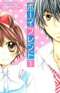 Boyfriend (YAMADA Daisy) Manga - Read Boyfriend (YAMADA Daisy) Online at MangaHere.com
