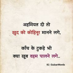 Hindi Quotes Images, Shyari Quotes, Motivational Picture Quotes, Hindi Words, Desi Quotes, Life Quotes Pictures, Lesson Quotes, True Quotes, Words Quotes