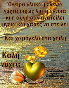 Good Morning Good Night, Greek Quotes, Decor, Have A Good Night, Inspiring Sayings, Decoration, Decorating, Dekoration, Deck