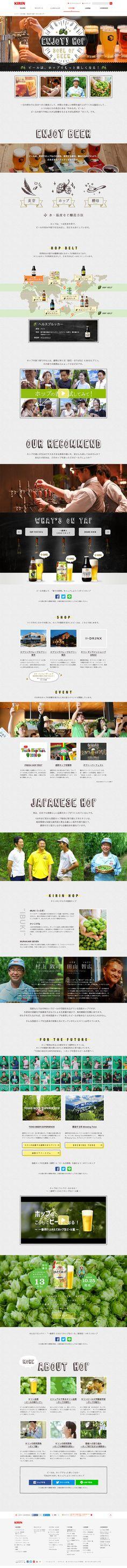ENJOY! HOP【飲料・お酒関連】のLPデザイン。WEBデザイナーさん必見!ランディングページのデザイン参考に()