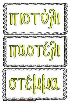 το μονοπάτι των λέξεων Learn Greek, Greek Language, Company Logo, Activities, Learning, School, Greek, Studying, Teaching