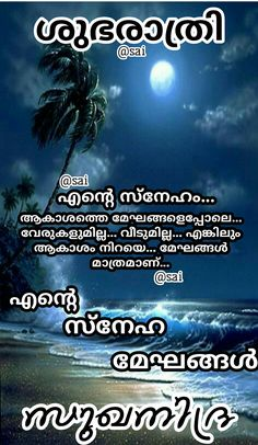 Malayalam Quotes, Good Night Quotes, Colorful Birds, Me Quotes, Places, Cards, Colourful Birds, Ego Quotes, Maps