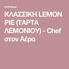 ΚΛΑΣΣΙΚΗ LEMON PIE (ΤΑΡΤΑ ΛΕΜΟΝΙΟΥ) - Chef στον Αέρα