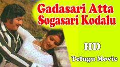 Gadasari Atta Sogasari Kodalu | Krishna & Sridevi | Blockbuster Telugu M...