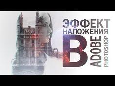 Эффект наложения в Adobe Photoshop - YouTube