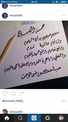 26 Best صباحو Images Arabic Quotes Arabic Words Quote