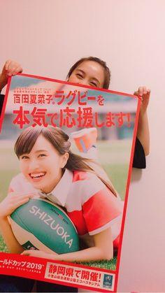 ももいろクローバーZ 百田夏菜子『ラグビーラグビーラグビー!!』