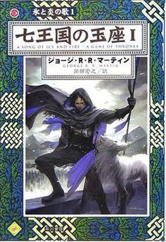 ''A Game Of Thrones'' manga - Ken Sugawara