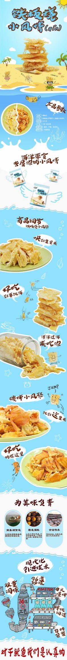 详情页,Banner,美食,零食,鱿鱼丝