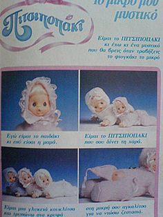 Αξέχαστα παιχνίδια δεκαετίας 80 My Childhood Memories, Sweet Memories, Vintage Children, My Children, Good Old Times, 80s Kids, Oldies But Goodies, Old Toys, Vintage Dolls