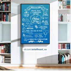 правила дома, правила семьи, правила кухни, постер для двоих , постер влюблённым , постер на годовщину , что подарить на годовщину , подарок девушке , подарок парню