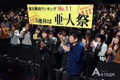 映画『亜人』の大ヒット御礼舞台挨拶が10月5日、東京・有楽町のTOHOシネマズ 日劇にて行われ、主演の佐藤健と…