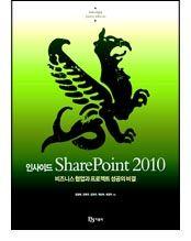 인사이드 SharePoint 2010: 비즈니스 협업과 프로젝트 성공의 비결