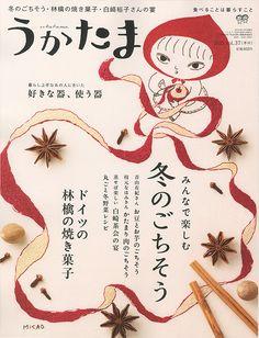 Magazine/ Ukatama on Illustration Served