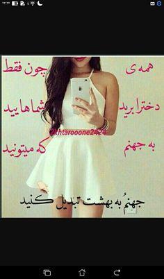 Girly M, Text On Photo, Cellphone Wallpaper, Hana, Body Art Tattoos, Poem, Persian, Summer Dresses, Birthday