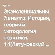 Экзистенциальный анализ. История, теория и методология практики. 1.4(Летуновский В.В.)
