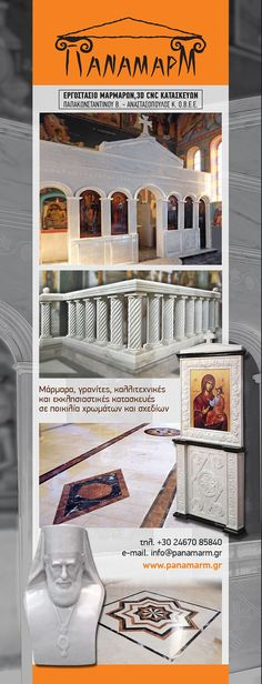 Brochure for our participation at 23rd ORTHODOXIA expo, Athens - Greece. 3d Cnc, Athens Greece, Kai, Chicken