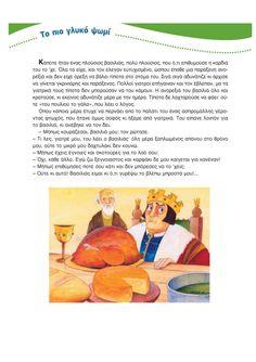 Greek Quotes, Greek Sayings, Elementary Music, Winnie The Pooh, Kindergarten, Activities, Education, Reading, School