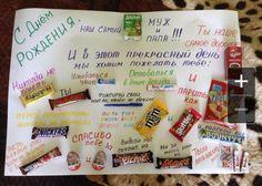 плакат мужу на день рождения со сладостями фото: 22 тыс изображений найдено в Яндекс.Картинках