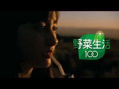 早見あかりCM 野菜生活100 - YouTube