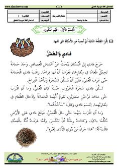 1st Grade Worksheets, Alphabet Worksheets, Kindergarten Worksheets, Arabic Alphabet Letters, Arabic Alphabet For Kids, Turkish Language, Arabic Language, Graduation Scrapbook, Learn Arabic Online