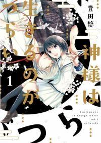 Kami-sama wa Ikiru no ga Tsurai manga - Mangago