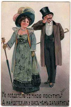 Не поедете-ль со мною покутить?  А найдется ли у вас чем заплатить? Russian Jokes, Postcards, Hipster, Victorian, Dresses, Style, Fashion, Vestidos, Swag