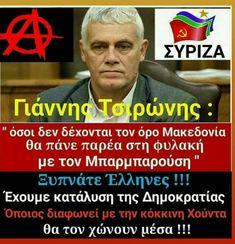 Siriza Anti Communism, Les Miserables, Greece, Cute Animals, Lol, Symbols, History, Greece Country, Pretty Animals