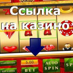 Игровые автоматы с бонусом за регистрацию бесплатные игровые автоматы без регистрацый