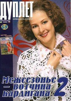 Duplet 59 Russian crochet patterns magazine